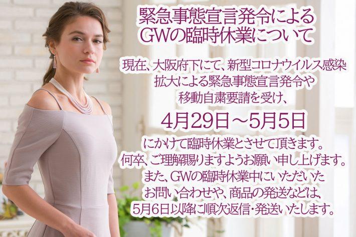 緊急事態宣言発令によるGWの臨時休業について